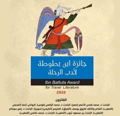 المغاربة يتصدرون جوائز ابن بطوطة لأدب الرحلة في دورة 2020