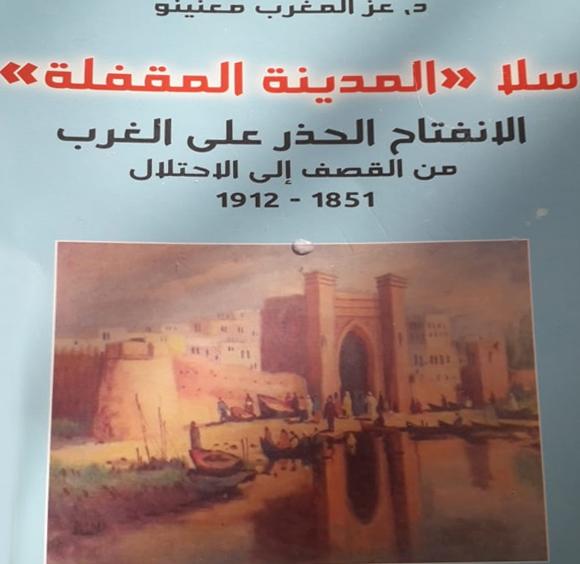الأستاذ عز المغرب معنينو يصدر كتابا حول تاريخ سلا