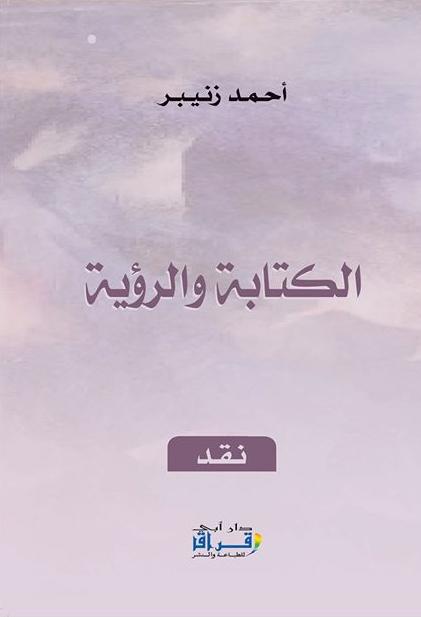 إصدار جديد للأستاذ أحمد زنيبر