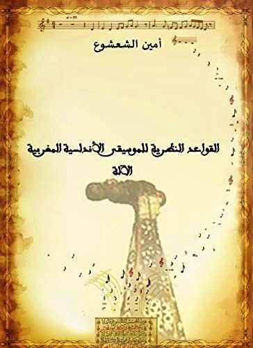 نشر النسخة الالكترونية لكتاب القواعد النظرية للموسيقى الاندلسية المغربية الآلة