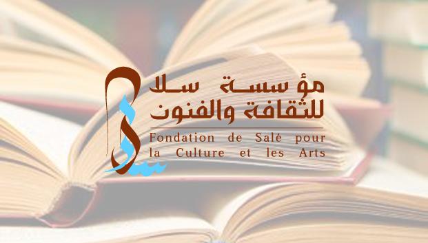 إعلان عن دعم نشر الكتب