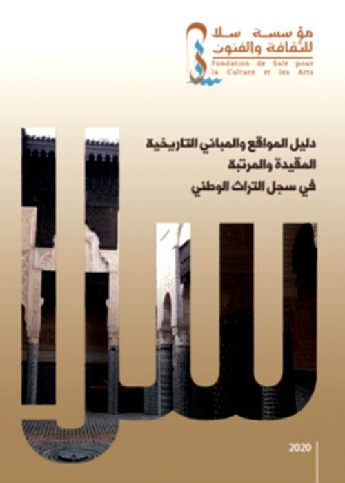 النسخة الالكترونية لدليل المواقع والمباني التاريخية لسلا المقيدة والمرتبة في سجل التراث الوطني