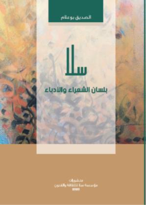 """مؤسسة سلا للثقافة والفنون تصدر كتاب : """"سلا بلسان الشعراء والادباء"""""""