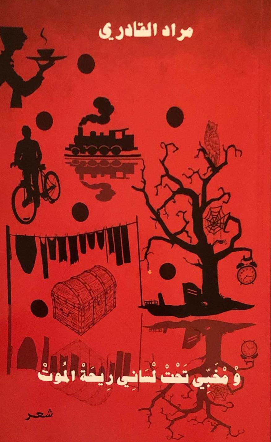 إصدار ديوان جديد للشاعر مراد القادري