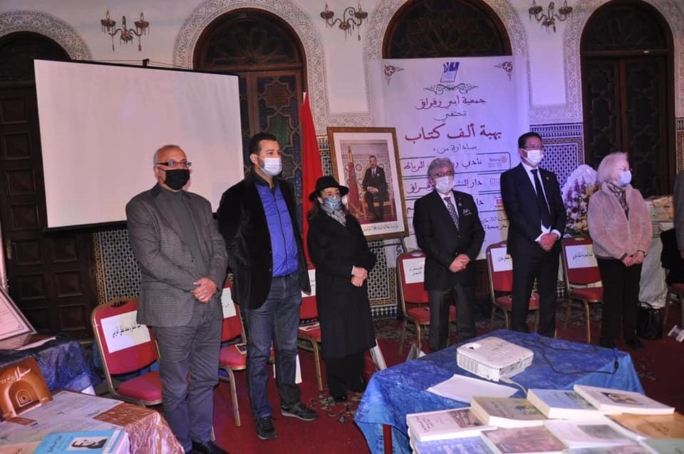 نادي روطاري الرباط يهدي 1000 كتاب لجمعية أبي رقراق