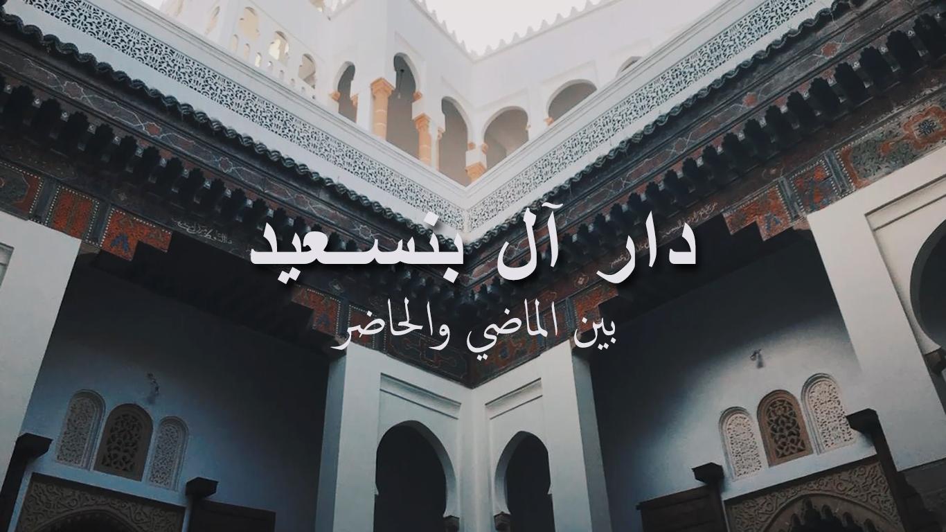 """فيلم """" دار بنسعيد بين الماضي والحاضر """" لخالد اجبيلو"""
