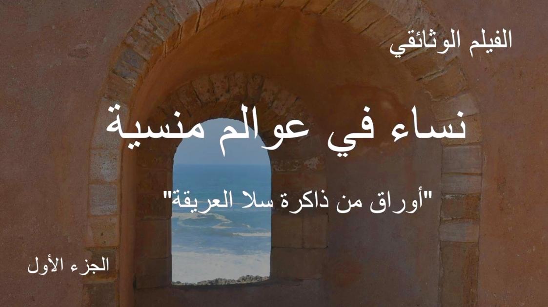 فيلم نساء من عوالم منسية لعزيزة حلاق